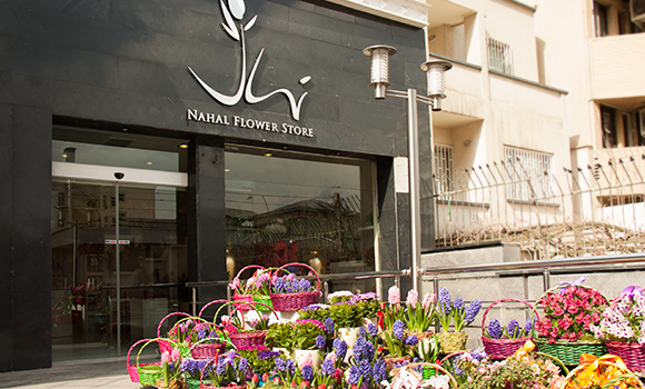 Nahal Flower Shop