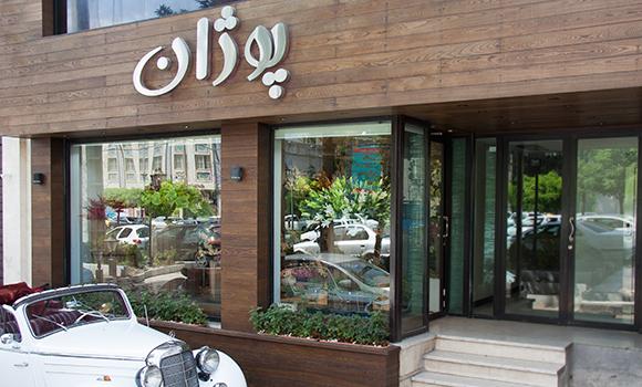 Pouzhan Flower shop