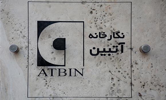 Atbin