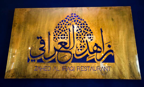 Zahed Al-Iraqi